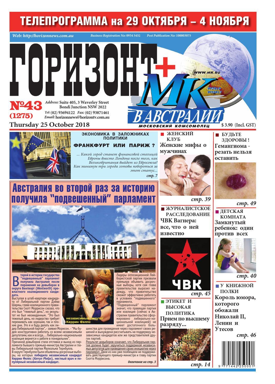 d2f5d116c77b Горизонт № 43 by Horizon Media Group - issuu