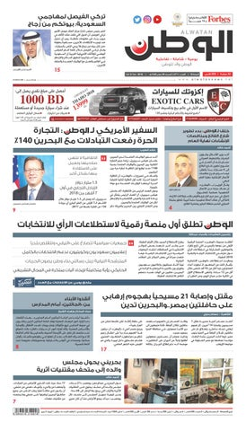 8c5e657d2 Alwatan 03 NOV 2018 by Alwatan_BH - issuu