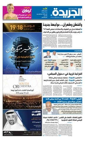 b60fabd91 عدد الجريدة الأحد 04 نوفمبر 2018 by Aljarida Newspaper - issuu