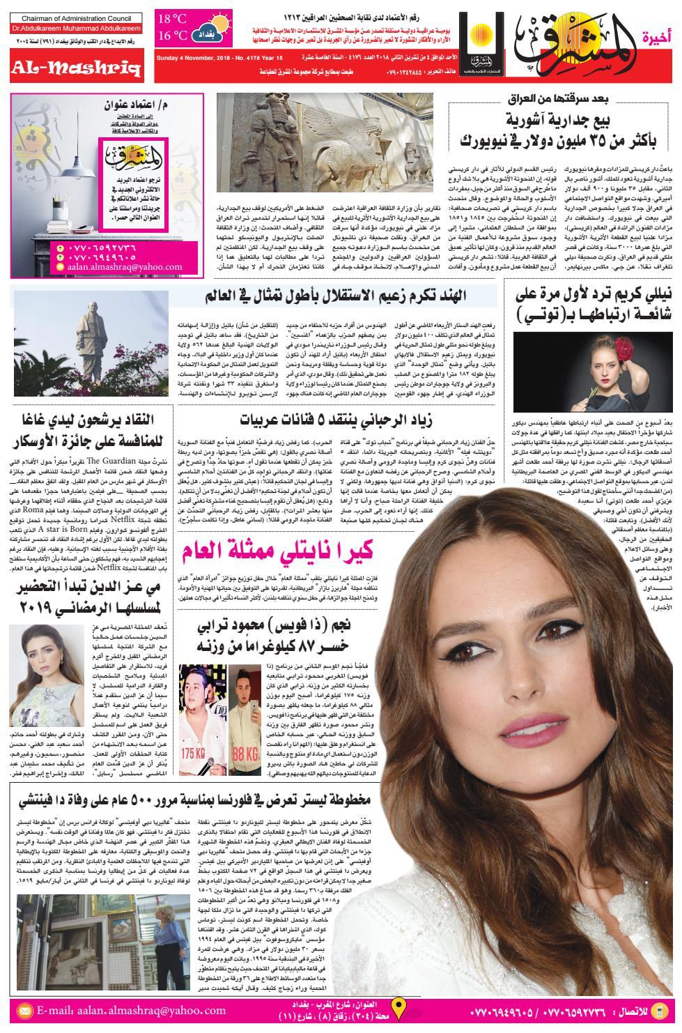 9b28ad582ffa3 4176 AlmashriqNews by Al Mashriq Newspaper - issuu