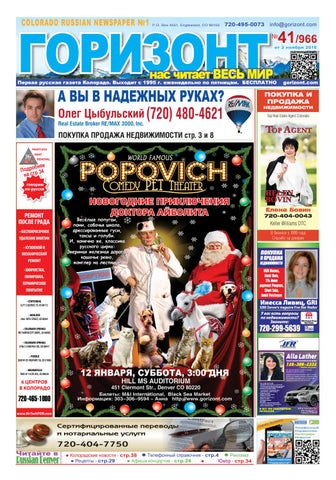 16b56c92b86bc Горизонт 41/966 by Gorizont Russian Newspaper - issuu