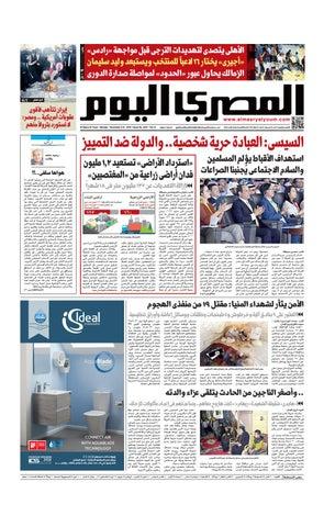ef66c9e94 عدد الاثنين 05/11/2018 by Al Masry Media Corp - issuu