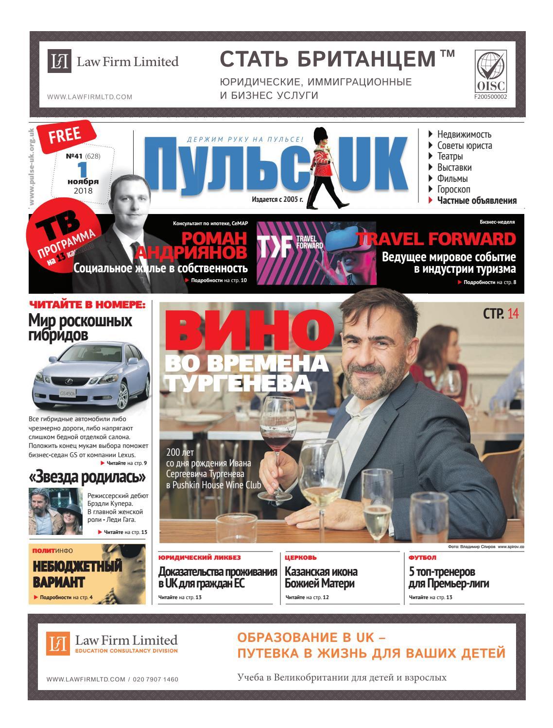 470b7c7bbcc4 Pulse UK, N 41 (628). 1ноября 2018 by Pulse UK newspaper - issuu