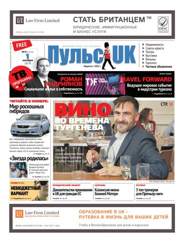 dff12356dca6 Pulse UK, N 41 (628). 1ноября 2018 by Pulse UK newspaper - issuu