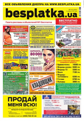 Besplatka  45 Днепр by besplatka ukraine - issuu a956c78d6090b