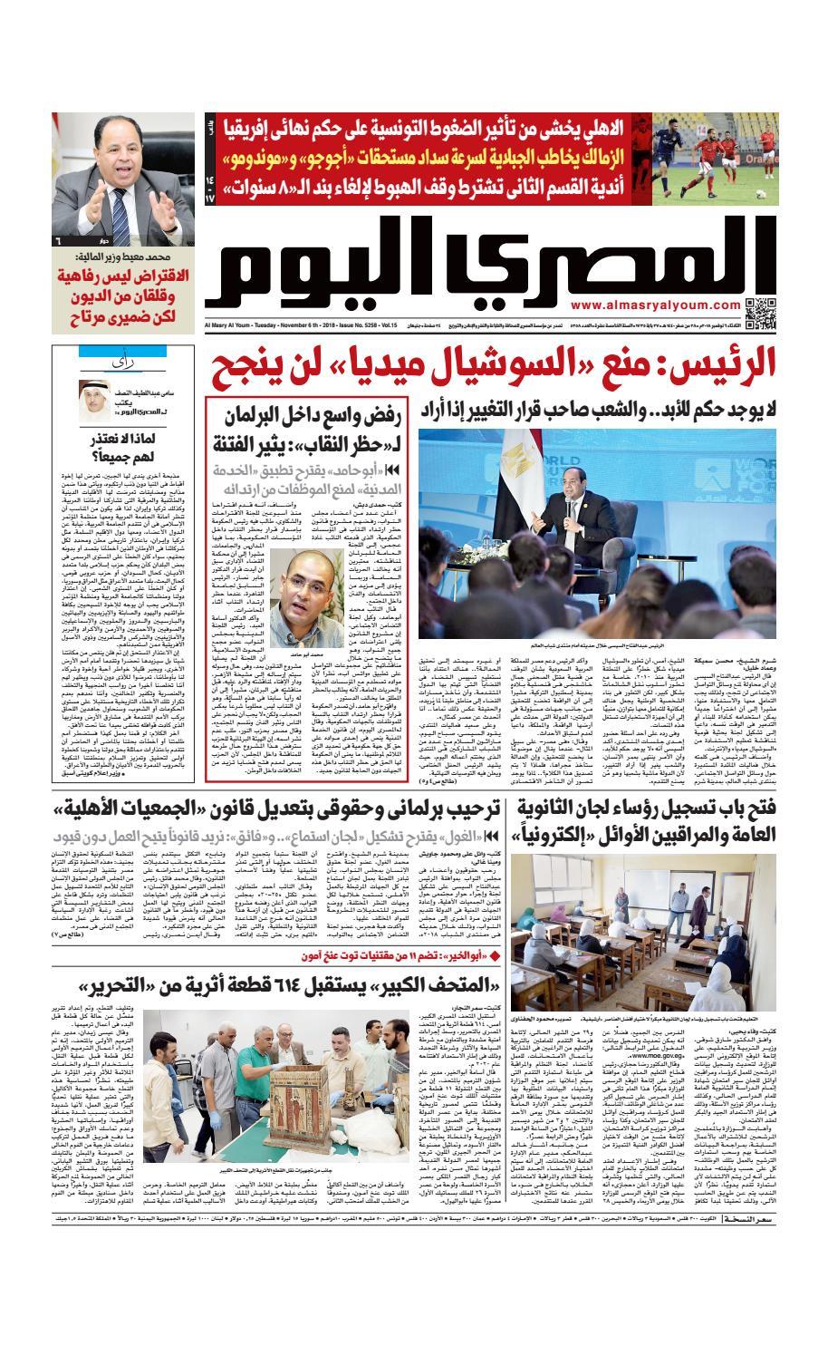 b762a9352669c عدد الثلاثاء 06-11-2018 by Al Masry Media Corp - issuu