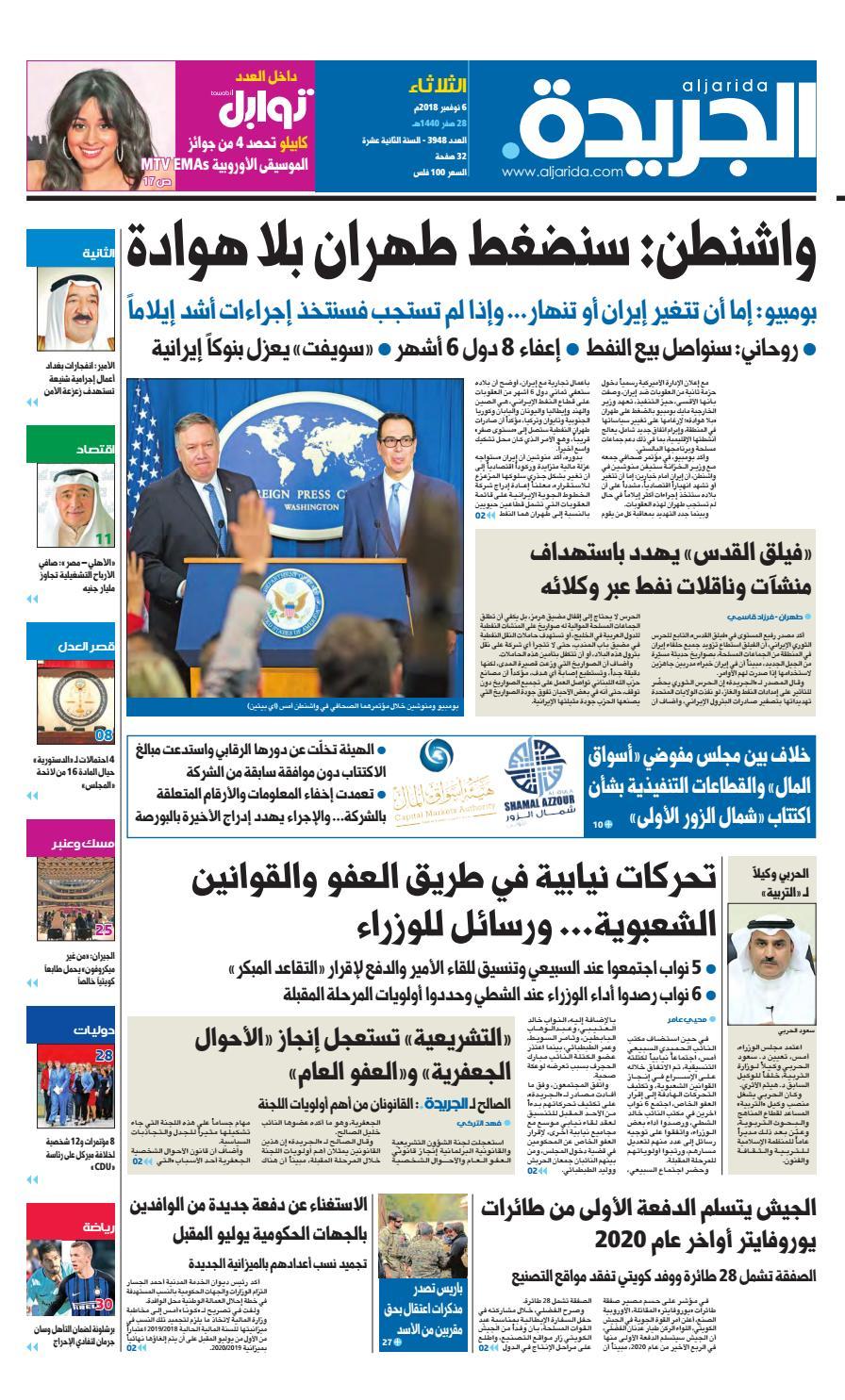 f7d87f8b254e8 عدد الجريدة الثلاثاء 06 نوفمبر 2018 by Aljarida Newspaper - issuu
