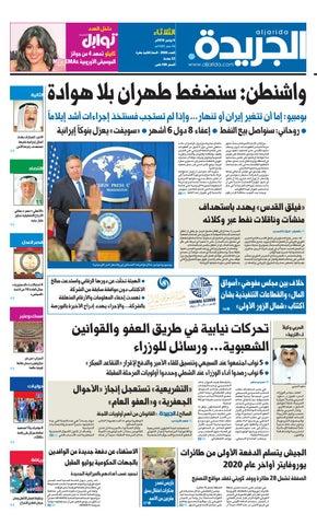ec8c12bd7 عدد الجريدة الثلاثاء 06 نوفمبر 2018 by Aljarida Newspaper - issuu