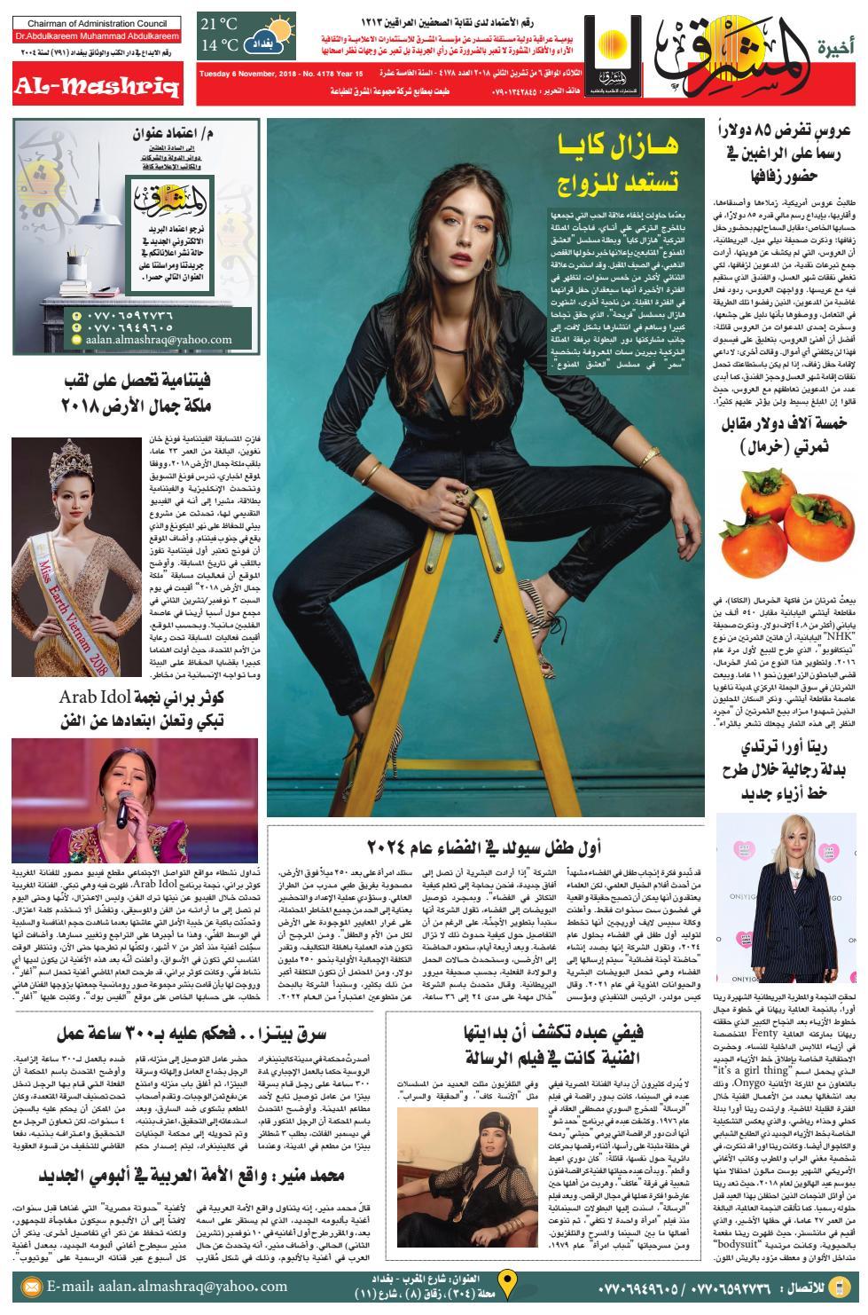 e363b5548 4178 AlmashriqNews by Al Mashriq Newspaper - issuu