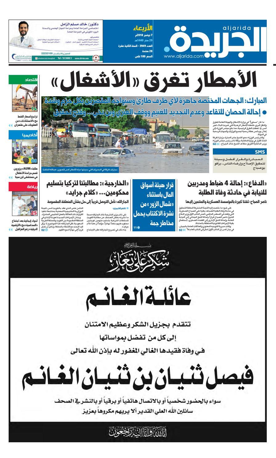 408d14421 عدد الجريدة الأربعاء 07 نوفمبر 2018 by Aljarida Newspaper - issuu
