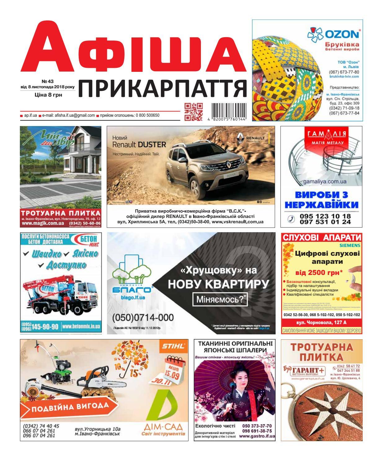 Афіша Прикарпаття № 43 by Olya Olya - issuu d2f05e5831ffa