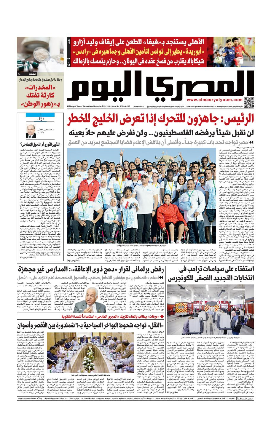 fe89af950f439 عدد الاربعاء 07-11-2018 by Al Masry Media Corp - issuu