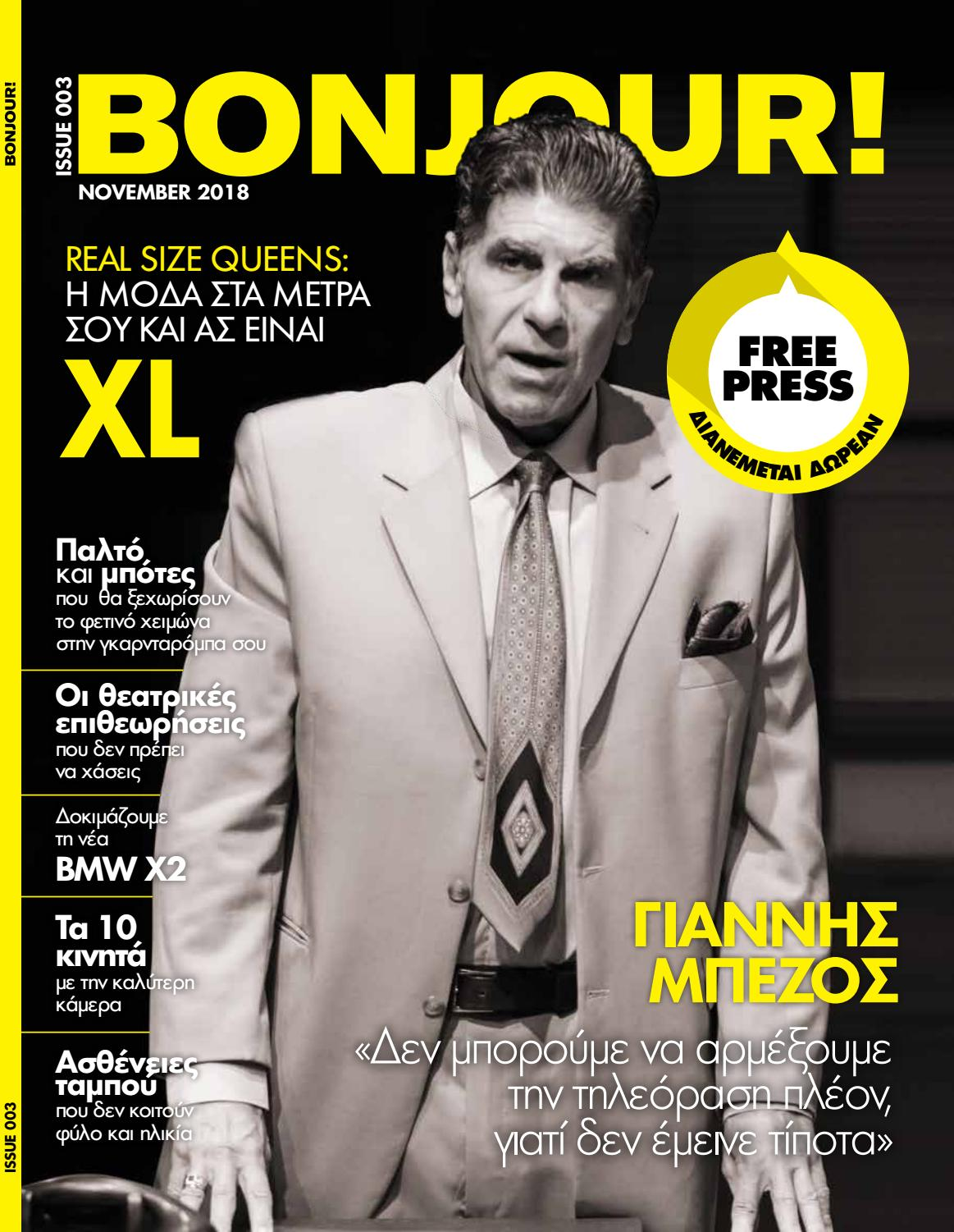 a10f521835a8 BONJOUR MAGAZINE ISSUE 003 ΝΟΕΜΒΡΙΟΣ 2018 by BONJOUR MAGAZINE - issuu