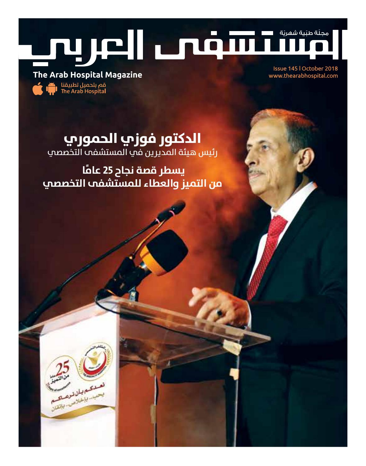 82a9f231478d1 The Arab Hospital Magazine issue 145 by The Arab Hospital Magazine - issuu