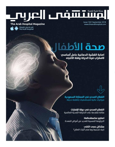 928f039be The Arab Hospital Magazine issue 144 by The Arab Hospital Magazine ...