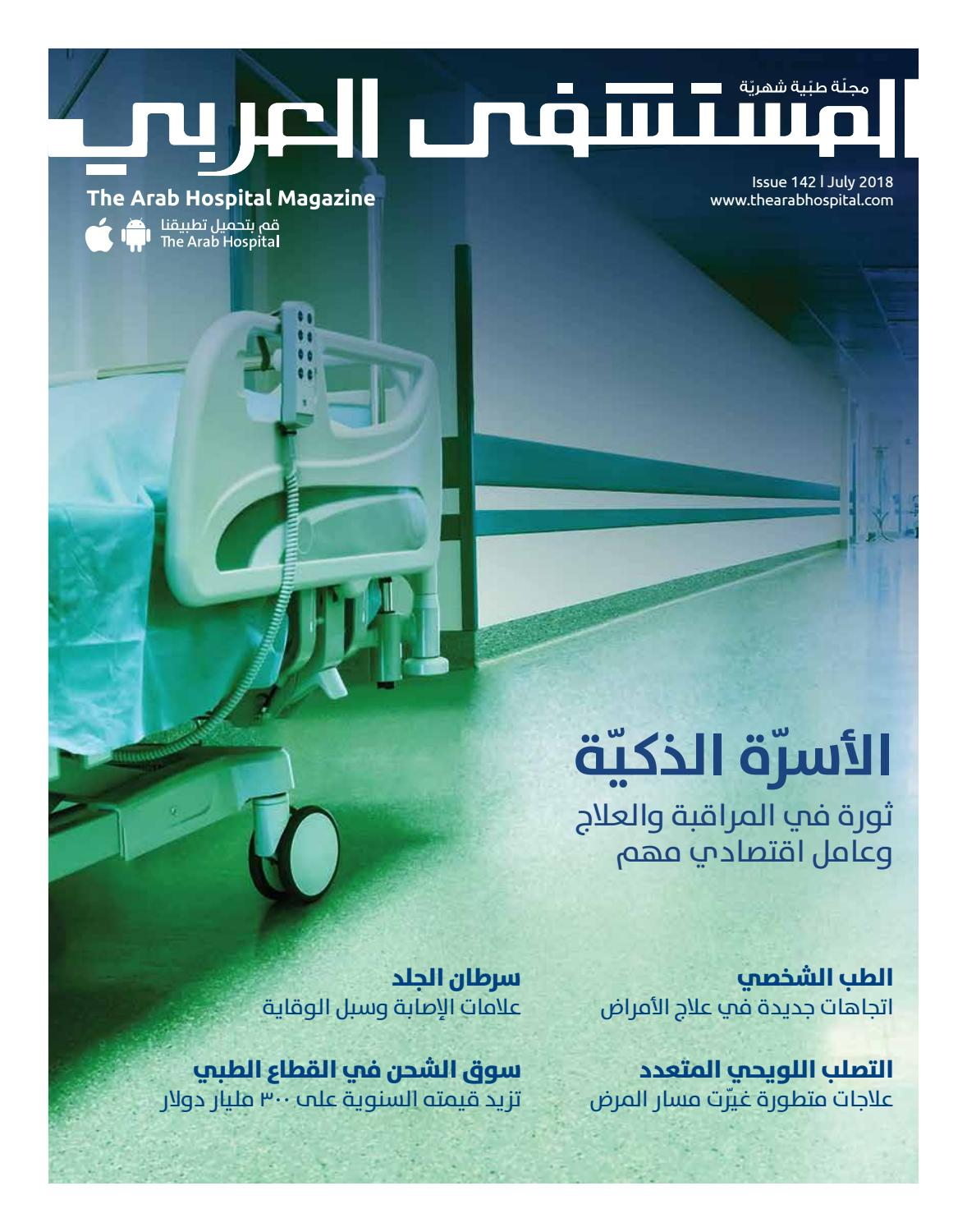 d12831d06a412 The Arab Hospital Magazine issue 142 by The Arab Hospital Magazine - issuu