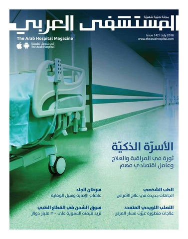 22a28f6e1 The Arab Hospital Magazine issue 142 by The Arab Hospital Magazine ...