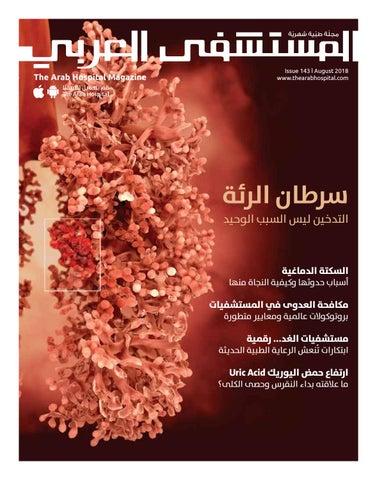 5e6ef4c6ad458 The Arab Hospital Magazine issue 143 by The Arab Hospital Magazine ...