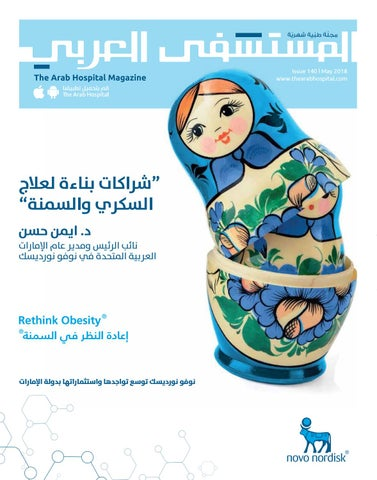 0cf525f1e The Arab Hospital Magazine issue 140 by The Arab Hospital Magazine ...