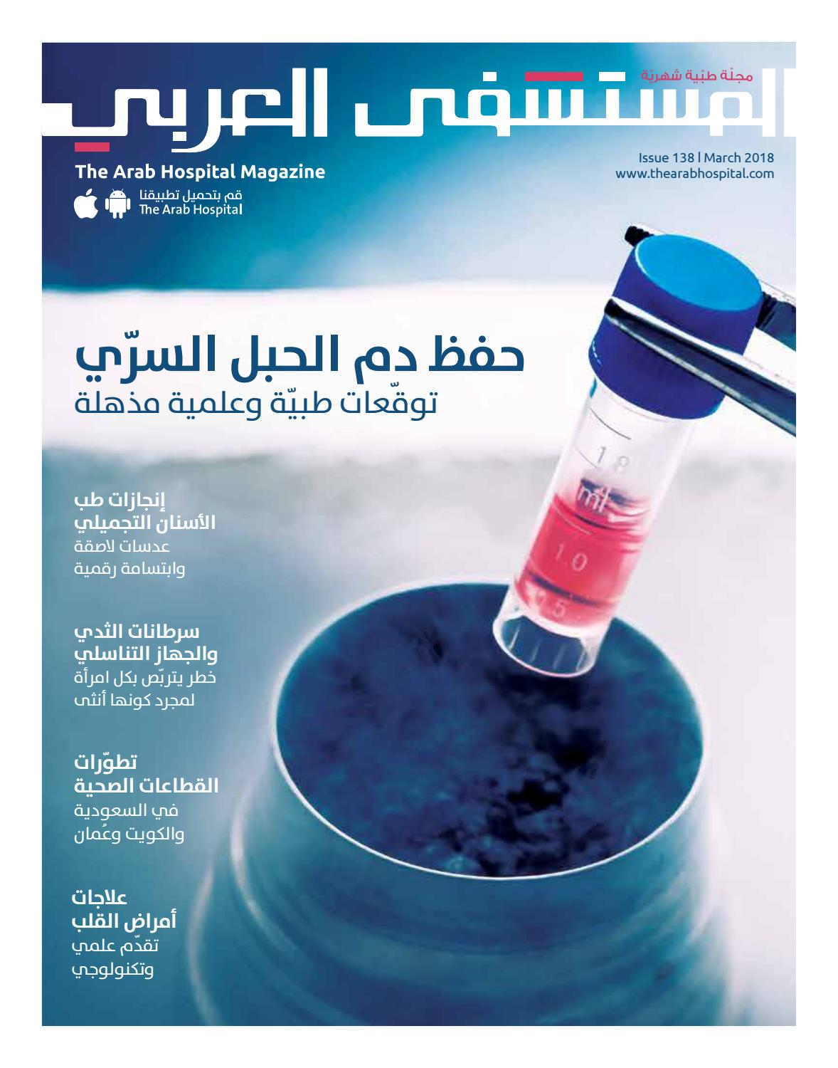 f15888fc1 The Arab Hospital Magazine issue 138 by The Arab Hospital Magazine - issuu