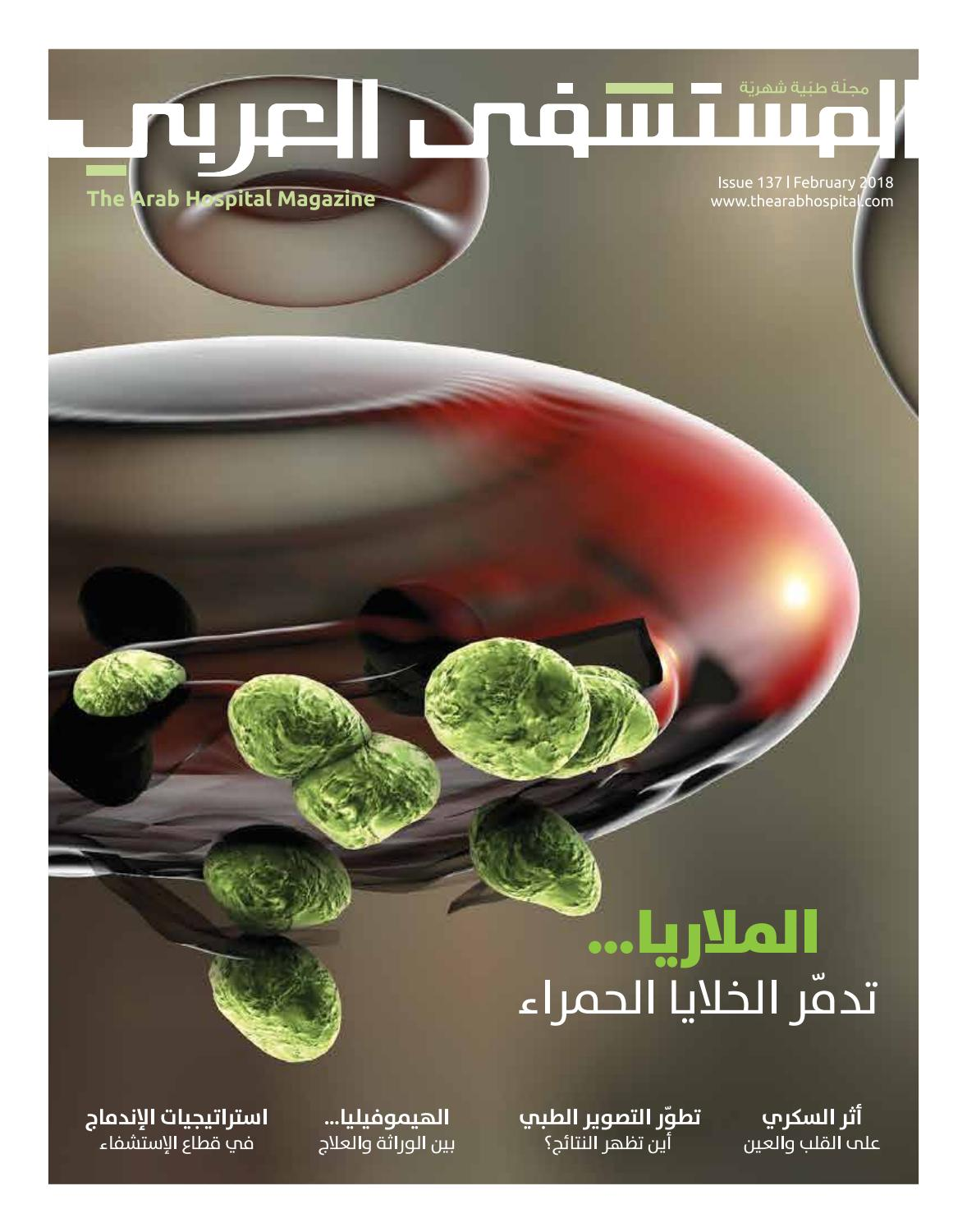 9f45d4d99 The Arab Hospital Magazine issue 137 by The Arab Hospital Magazine - issuu