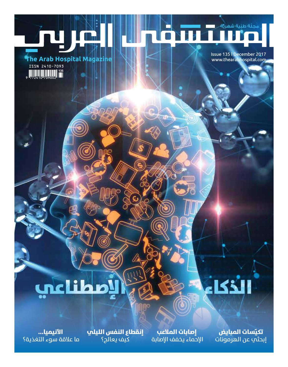 9dac9292a The Arab Hospital Magazine issue 135 by The Arab Hospital Magazine - issuu