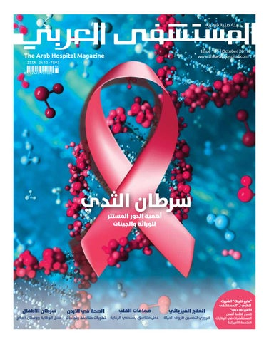 47e5a875f The Arab Hospital Magazine issue 133 by The Arab Hospital Magazine ...