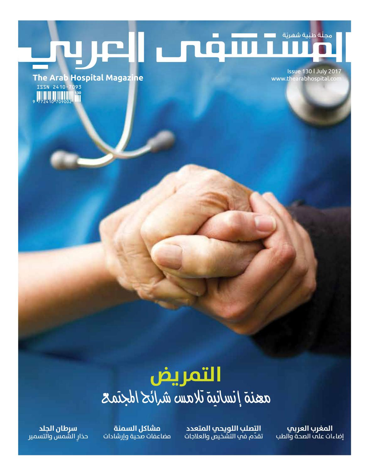 19b16029a The Arab Hospital Magazine issue 130 by The Arab Hospital Magazine - issuu