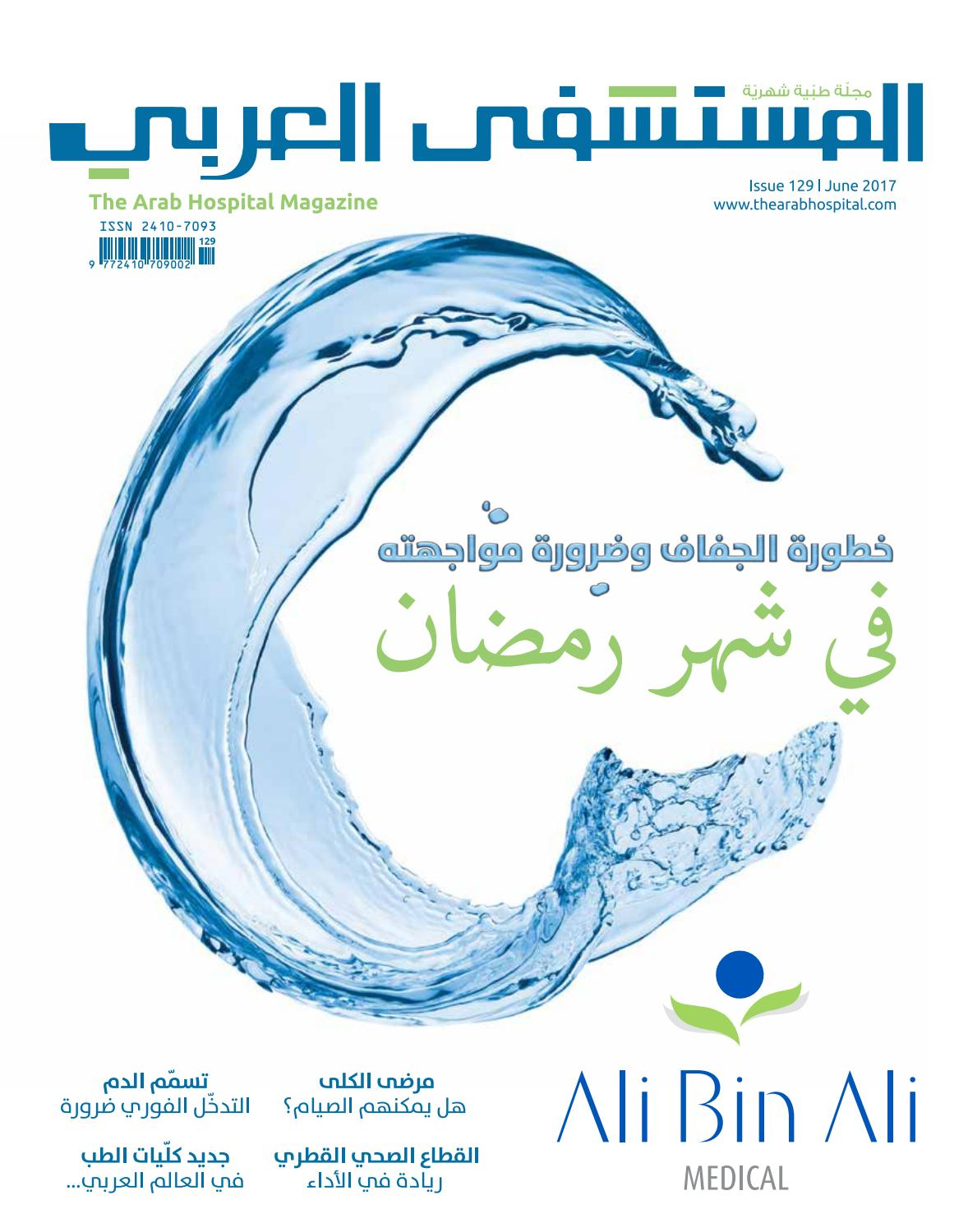 aa864b14f The Arab Hospital Magazine issue 129 by The Arab Hospital Magazine - issuu
