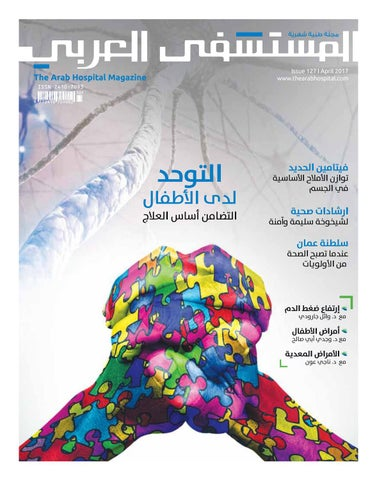 503511d3b The Arab Hospital Magazine issue 127 by The Arab Hospital Magazine ...