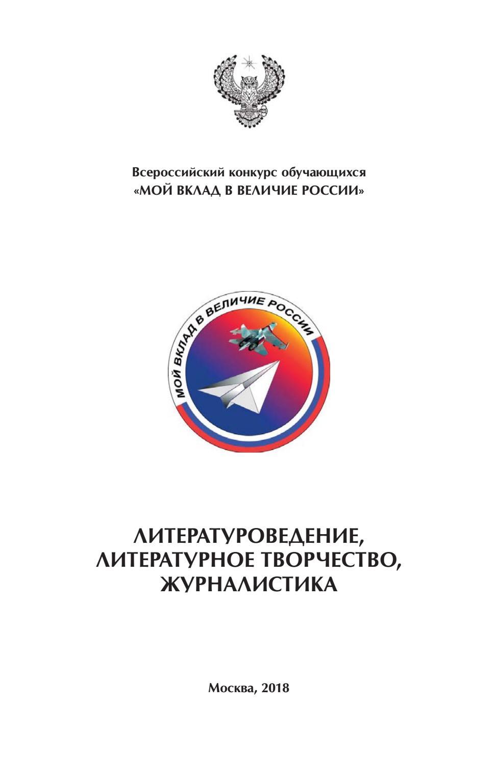 f2329b06f 2 том Сборник тезисов работ победителей Всероссийского конкурса
