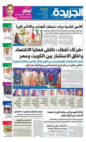 872d76c54 عدد الجريدة الخميس 8 نوفمبر 2018 by Aljarida Newspaper - issuu