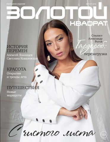 d1bab5f0393 №8 (133) август 2018 by Center 71 - issuu