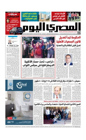 0f97118e8 عدد الخميس 1/11/2018 by Al Masry Media Corp - issuu