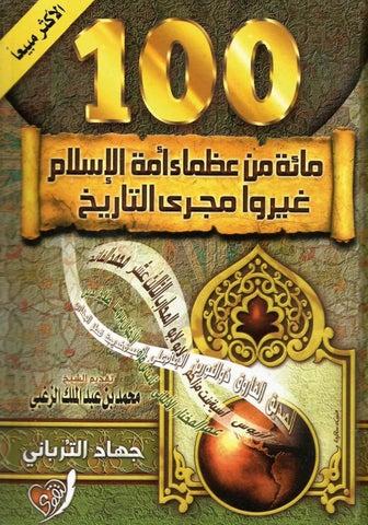 مائة من عظماء امة الاسلام By بوسى حمدى Issuu
