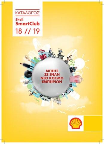 Κατάλογος Shell Smart Club 18 19 by Smart Club - issuu b9cfbb1aa12