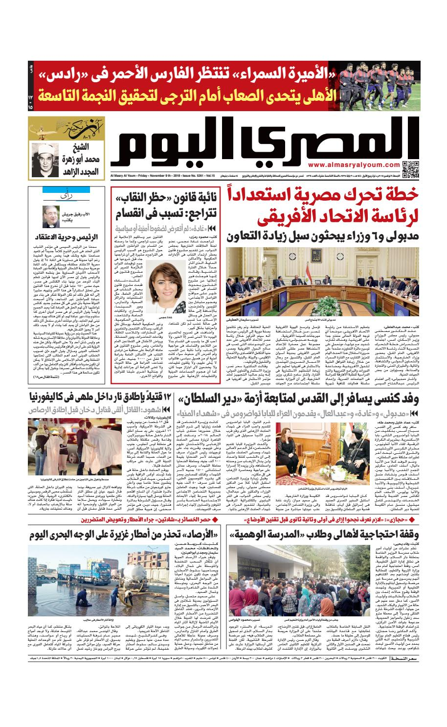 a01c83ea8 عدد الجمعة 9/11/2018 by Al Masry Media Corp - issuu