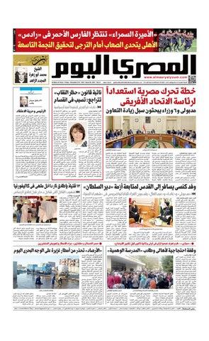 a01c83ea8 عدد الجمعة 9/11/2018 by Al Masry Media Corp - issuu
