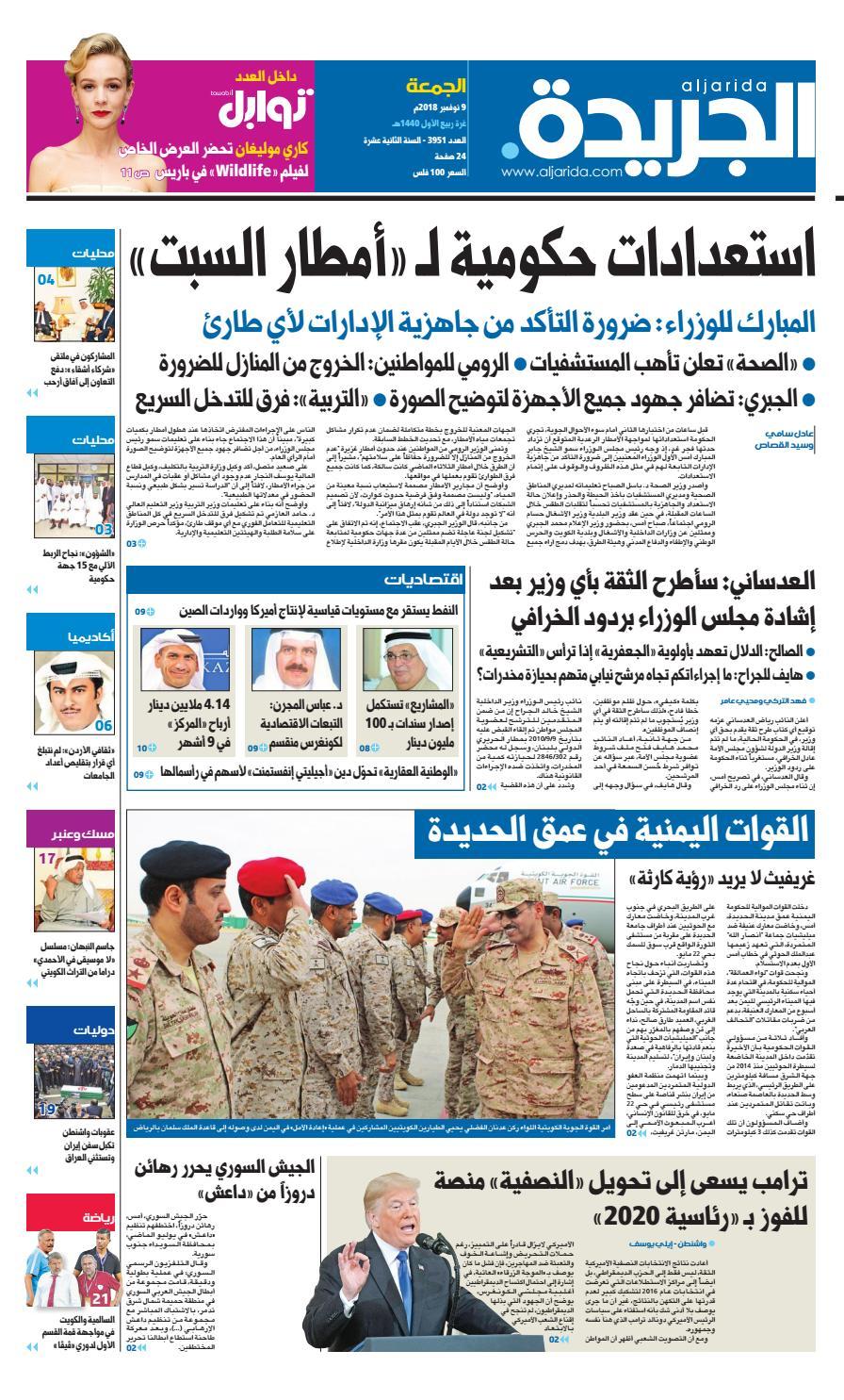 91b8960b9a289 عدد الجريدة الجمعة 09 نوفمبر 2018 by Aljarida Newspaper - issuu