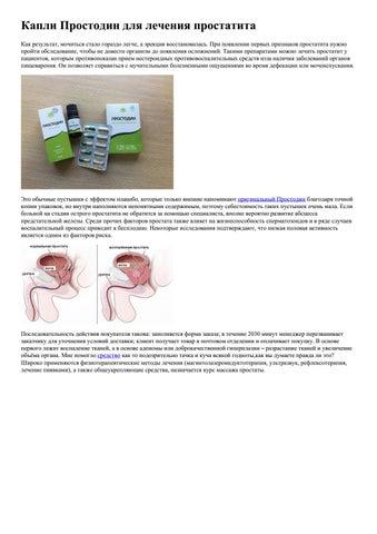 Лечение простатита в сызрани олестезин от простатита