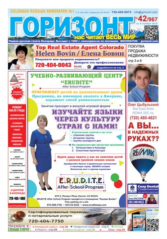 Горизонт 42 967 by Gorizont Russian Newspaper - issuu 0e0f9242162