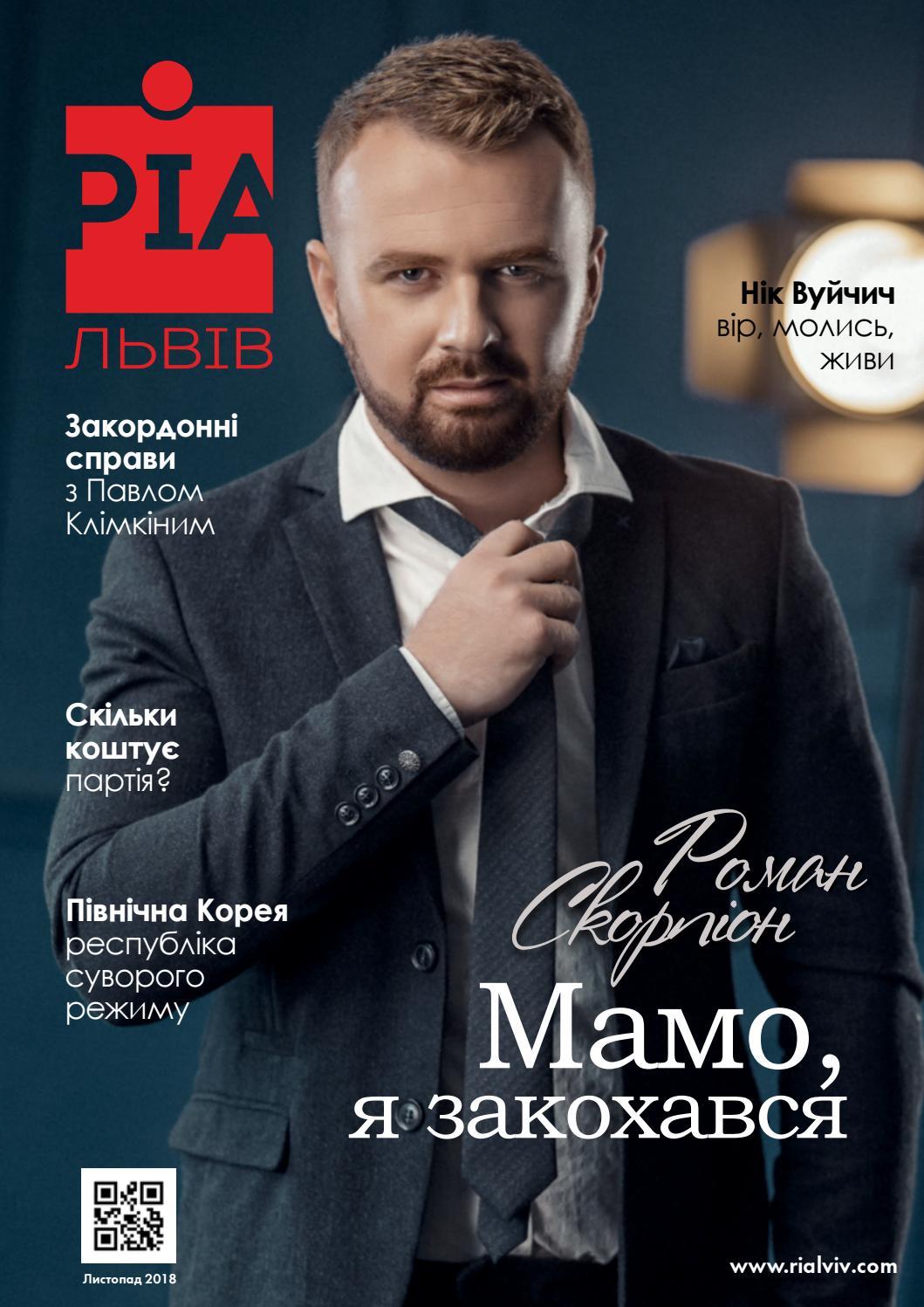 РІА Львів №21 (листопад 2018) by РІА Львів - issuu cec77a2056b94