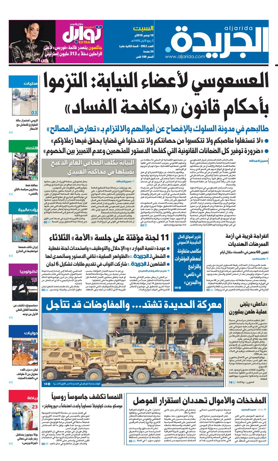 23deb7350 عدد الجريدة السبت 10 نوفمبر 2018 by Aljarida Newspaper - issuu