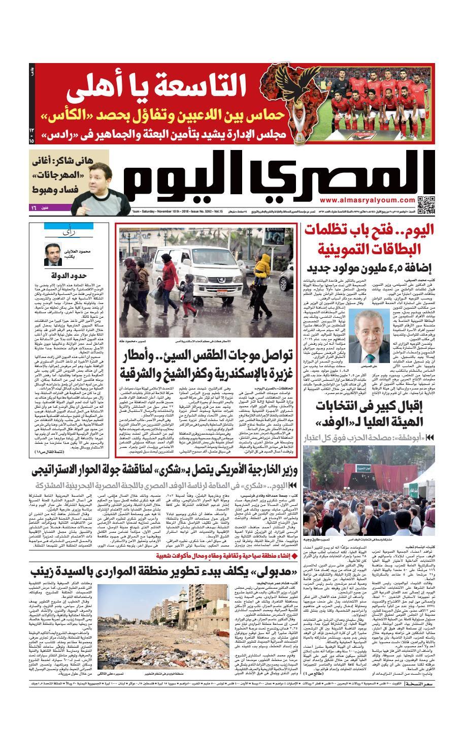 454649baf عدد السبت 10نوفمبر2018 by Al Masry Media Corp - issuu
