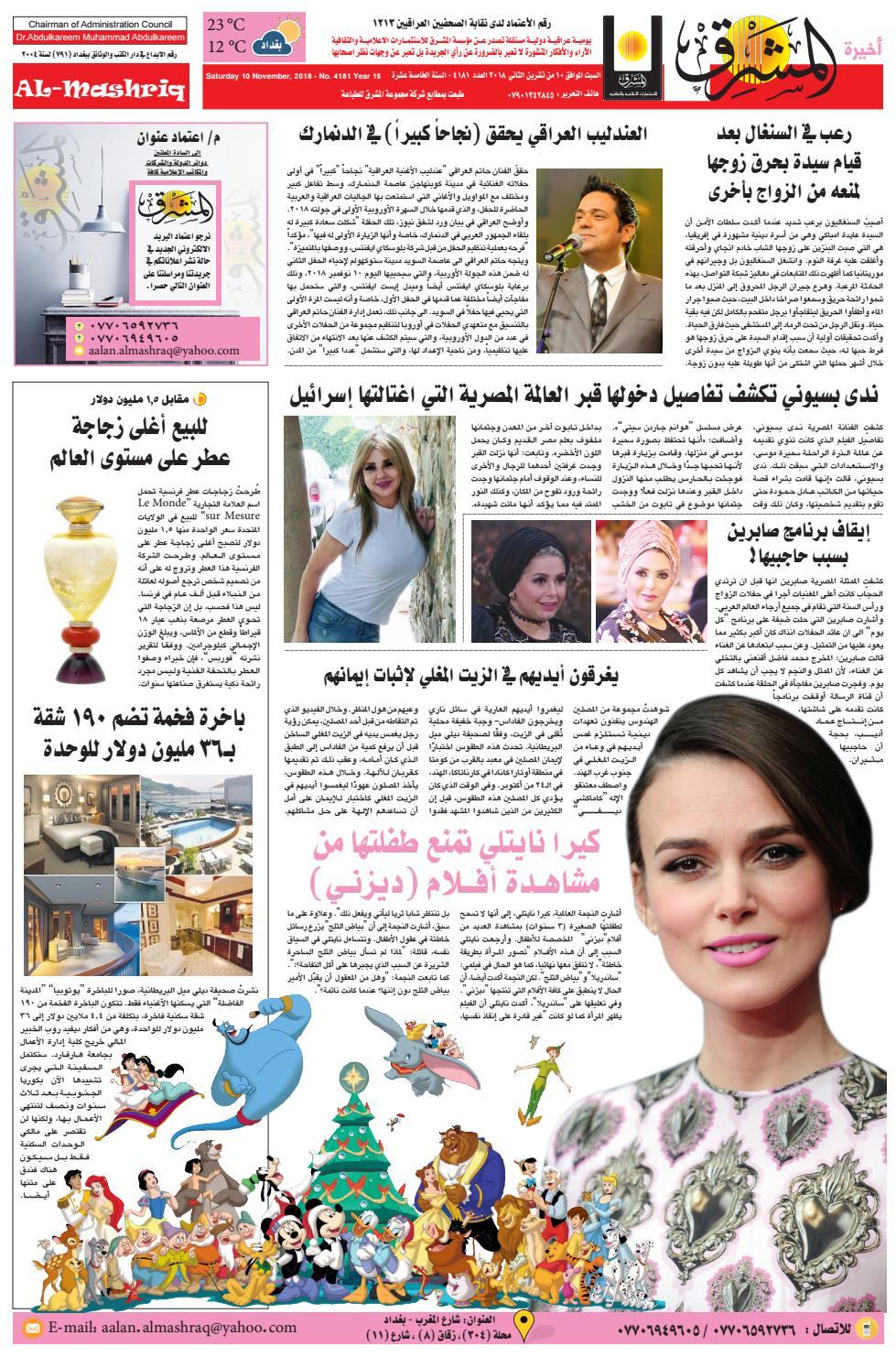 a086654d6 4181 AlmashriqNews by Al Mashriq Newspaper - issuu
