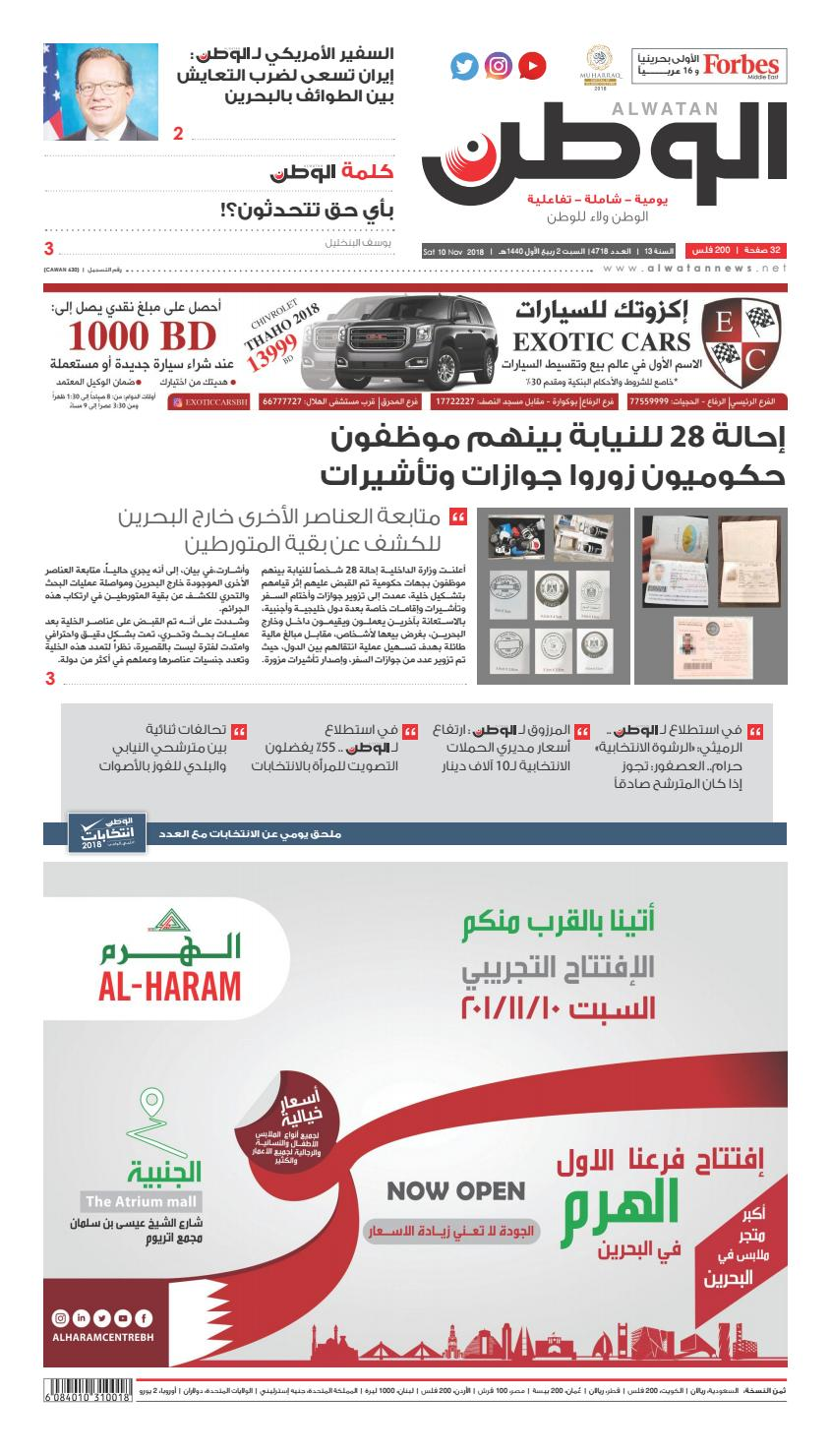 fe0377e3e7ea9 Alwatan 10 NOV 2018 by Alwatan BH - issuu