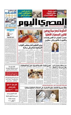 10da51c52 عدد الأحد 11/11/2018 by Al Masry Media Corp - issuu