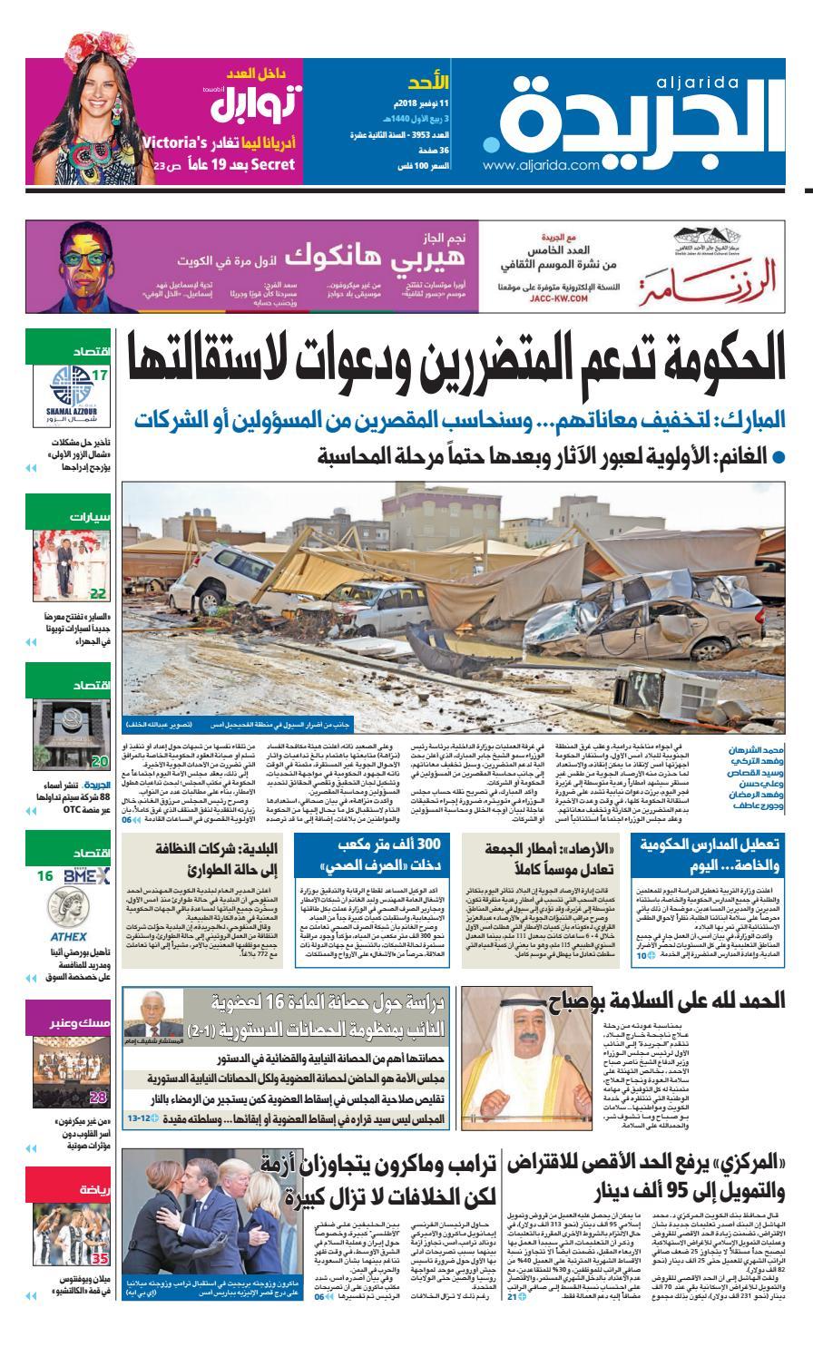 5143a6f00 عدد الجريدة الأحد 11 نوفمبر 2018 by Aljarida Newspaper - issuu