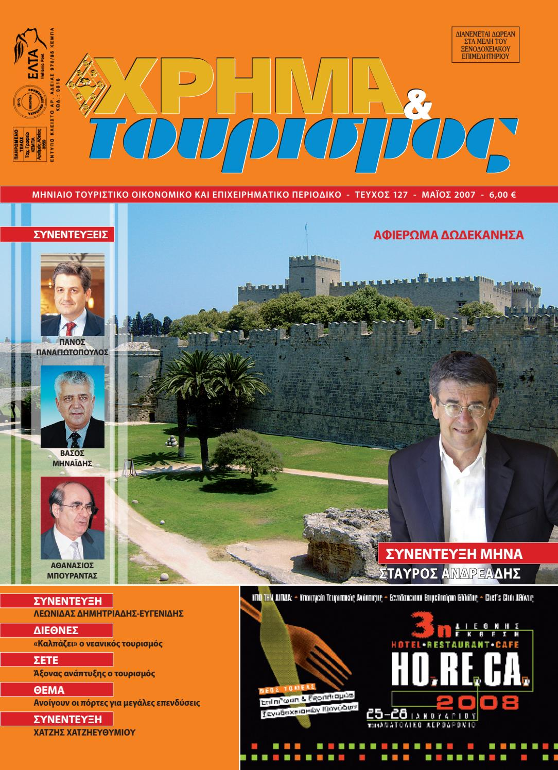 Μάιος 2007 by KSD S.A - issuu f78ff38f0cf