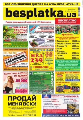 92f9b0f5ab51 Besplatka #46 Днепр by besplatka ukraine - issuu